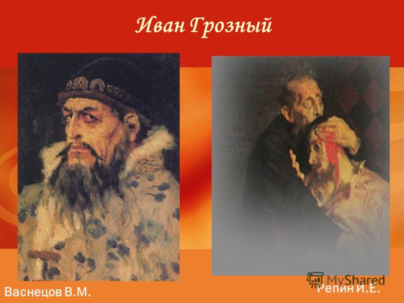 Иван Грозный Васнецов В.М. Репин И.Е.