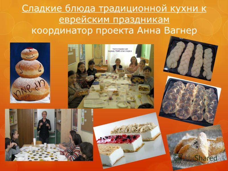 Сладкие блюда традиционной кухни к еврейским праздникам координатор проекта Анна Вагнер