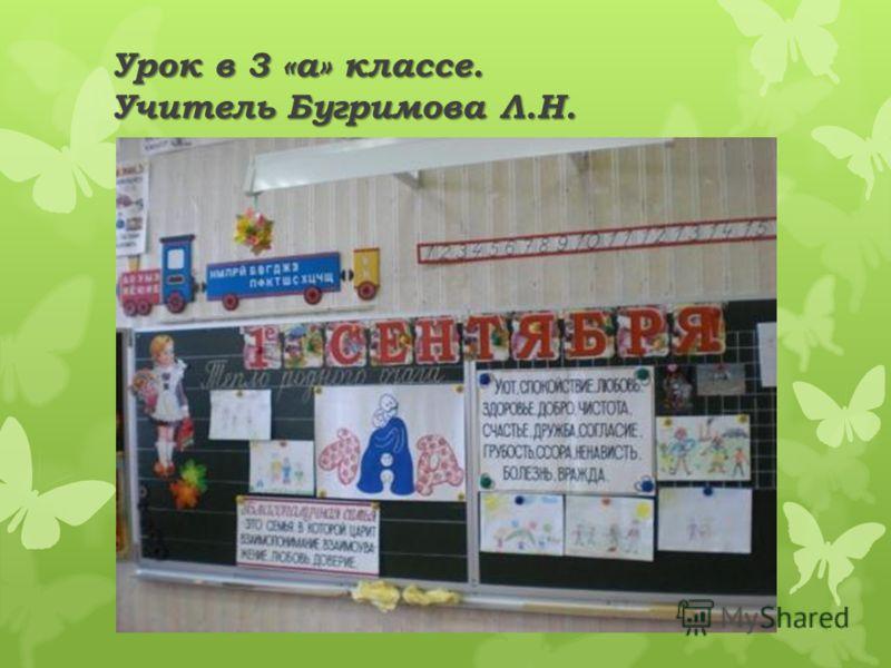Урок в 3 «а» классе. Учитель Бугримова Л.Н.