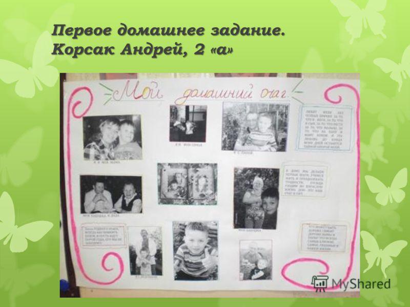 Первое домашнее задание. Корсак Андрей, 2 «а»