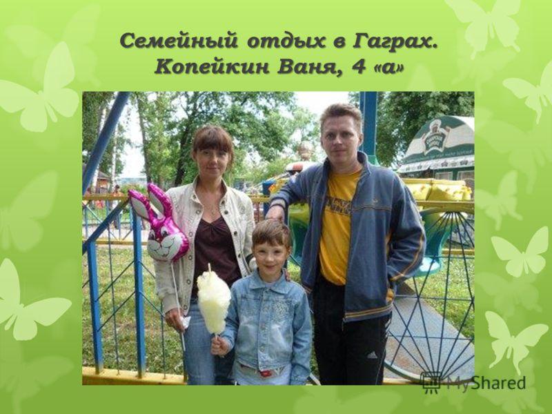 Семейный отдых в Гаграх. Копейкин Ваня, 4 «а»