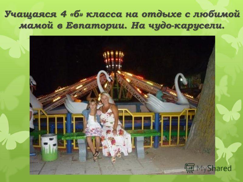 Учащаяся 4 «б» класса на отдыхе с любимой мамой в Евпатории. На чудо-карусели.