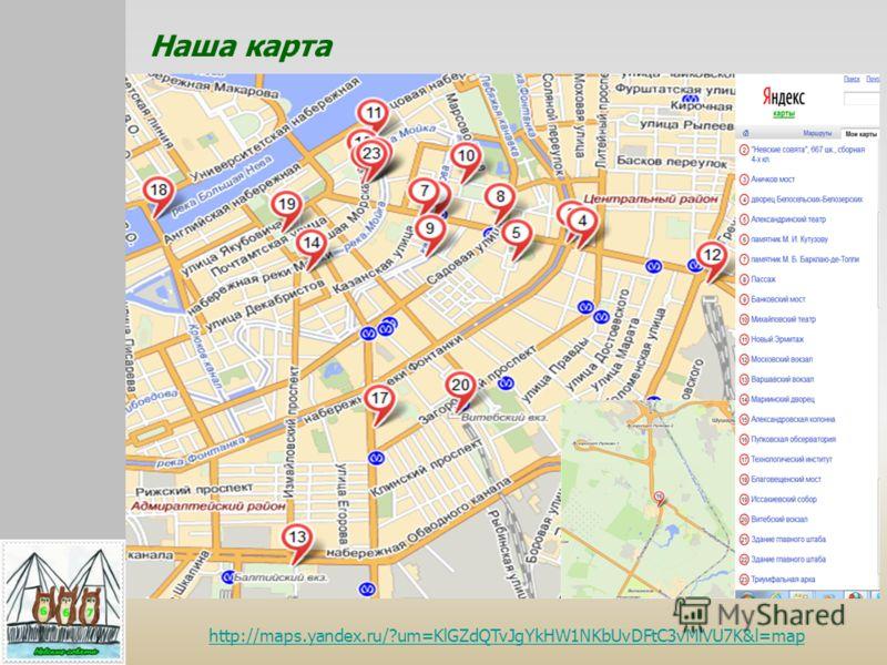 Наша карта http://maps.yandex.ru/?um=KlGZdQTvJgYkHW1NKbUvDFtC3vMlVU7K&l=map