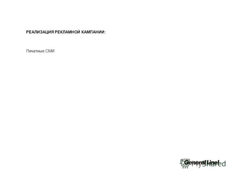 РЕАЛИЗАЦИЯ РЕКЛАМНОЙ КАМПАНИИ: Печатные СМИ