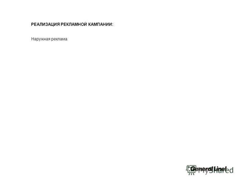 РЕАЛИЗАЦИЯ РЕКЛАМНОЙ КАМПАНИИ: Наружная реклама