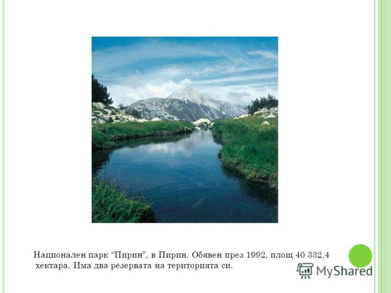 Национален парк Пирин, в Пирин. Обявен през 1992, площ 40 332,4 хектара. Има два резервата на територията си.