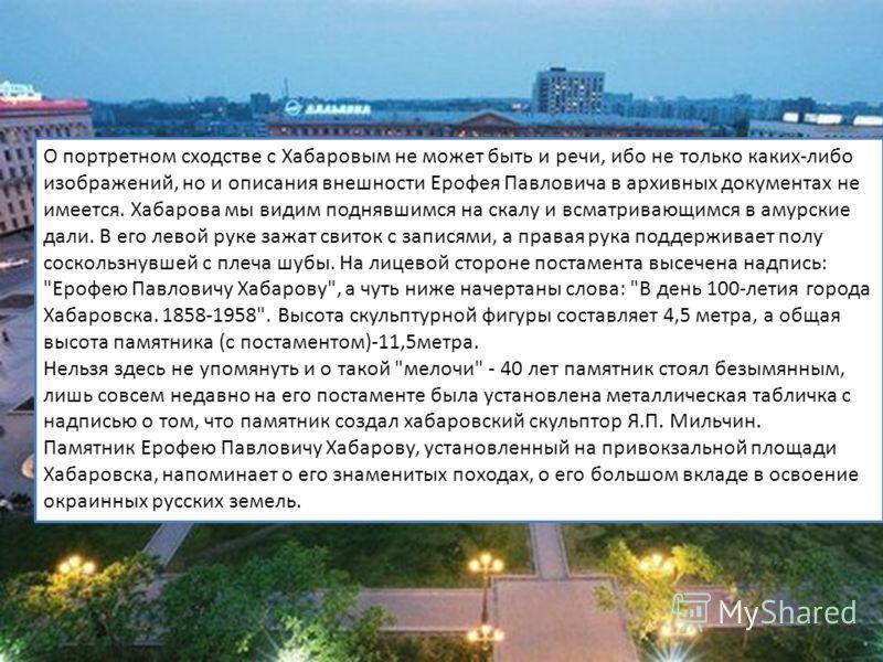 О портретном сходстве с Хабаровым не может быть и речи, ибо не только каких-либо изображений, но и описания внешности Ерофея Павловича в архивных документах не имеется. Хабарова мы видим поднявшимся на скалу и всматривающимся в амурские дали. В его л