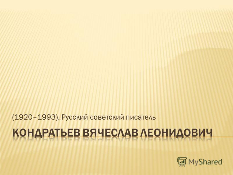 (1920–1993). Русский советский писатель