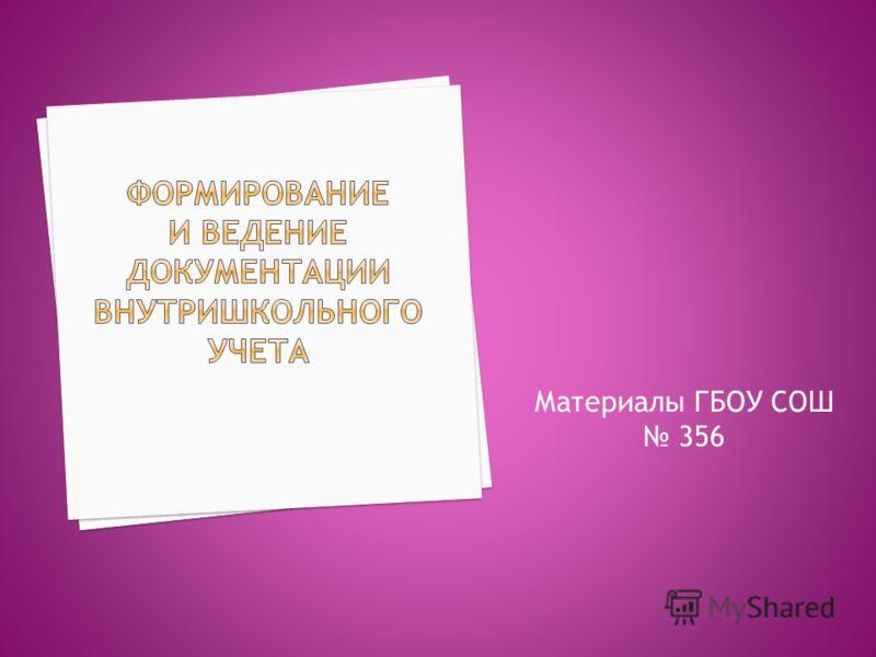 Материалы ГБОУ СОШ 356