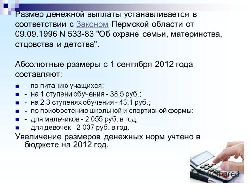 Размер денежной выплаты устанавливается в соответствии с Законом Пермской области от 09.09.1996 N 533-83