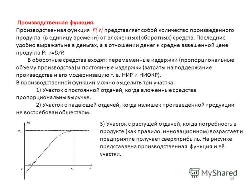 Производственная функция. Производственная функция F( r) представляет собой количество произведенного продукта (в единицу времени) от вложенных (оборотных) средств. Последние удобно выражать не в деньгах, а в отношении денег к средне взвешенной цене