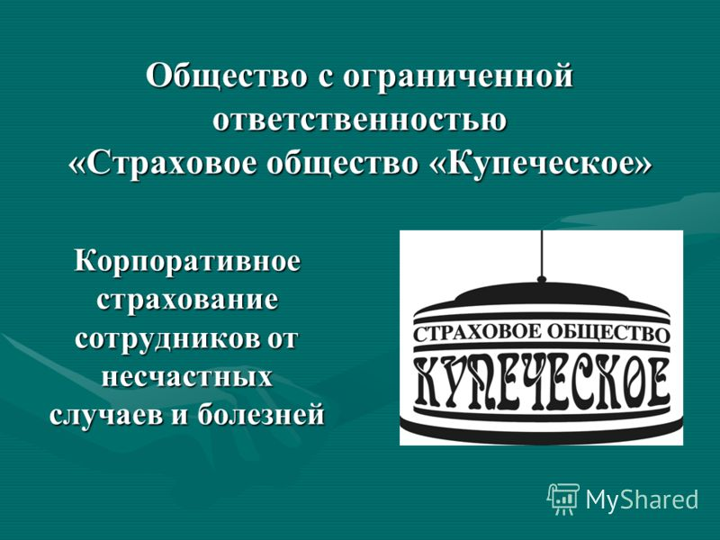 Общество с ограниченной ответственностью «Страховое общество «Купеческое» Корпоративное страхование сотрудников от несчастных случаев и болезней