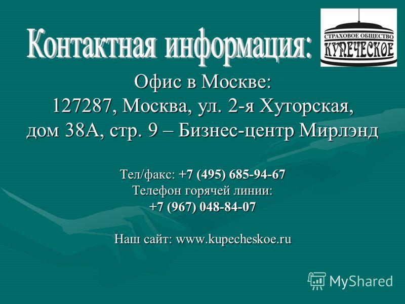Офис в Москве: 127287, Москва, ул. 2-я Хуторская, дом 38А, стр. 9 – Бизнес-центр Мирлэнд Тел/факс: +7 (495) 685-94-67 Телефон горячей линии: +7 (967) 048-84-07 Наш сайт: www.kupecheskoe.ru