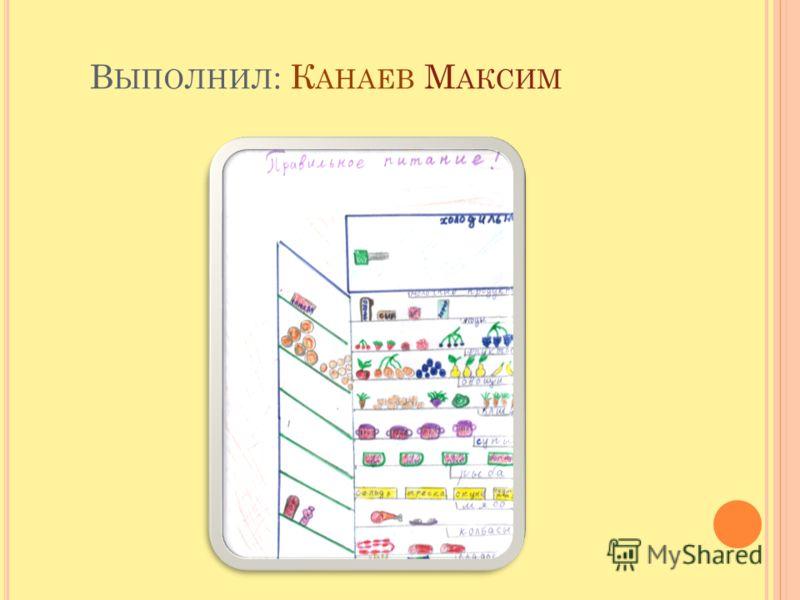 В ЫПОЛНИЛ : К АНАЕВ М АКСИМ