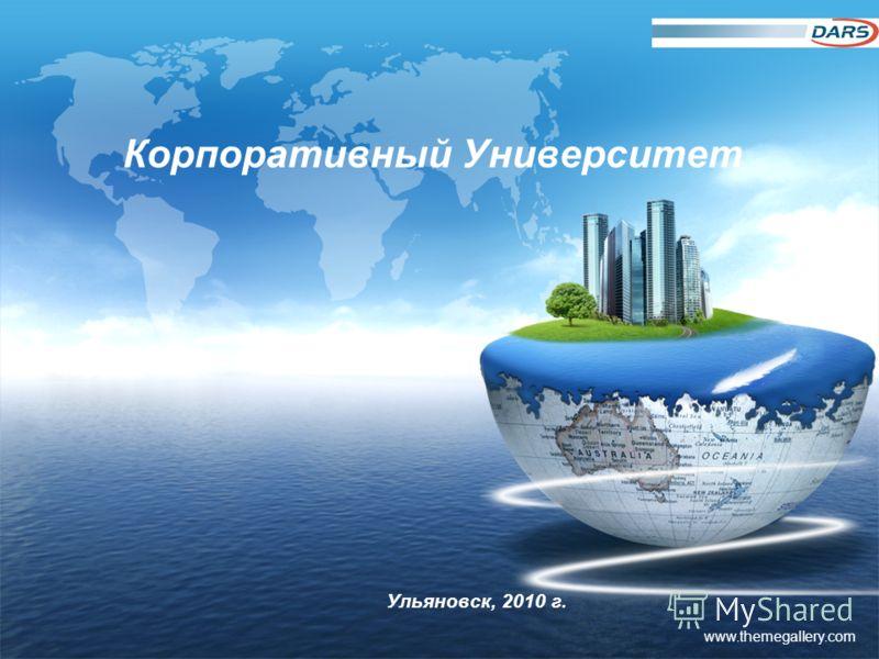 LOGO www.themegallery.com Корпоративный Университет Ульяновск, 2010 г.