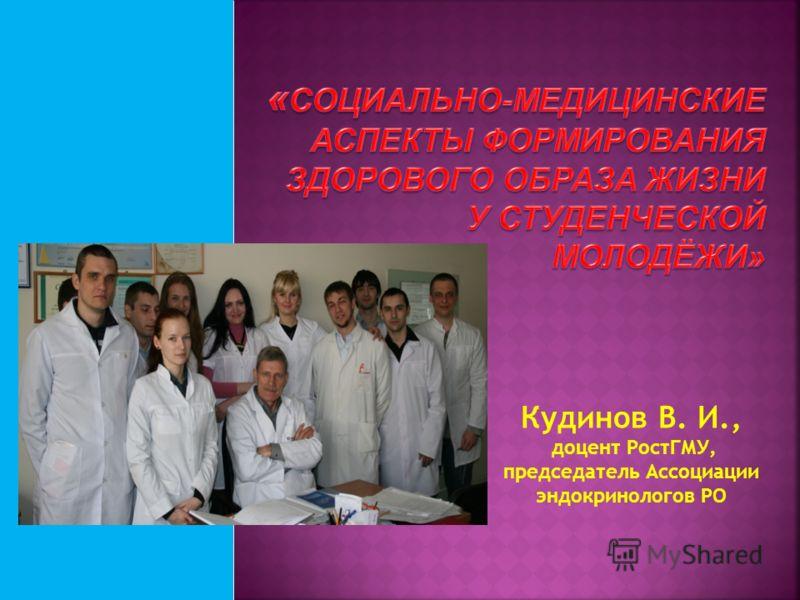 Кудинов В. И., доцент РостГМУ, председатель Ассоциации эндокринологов РО