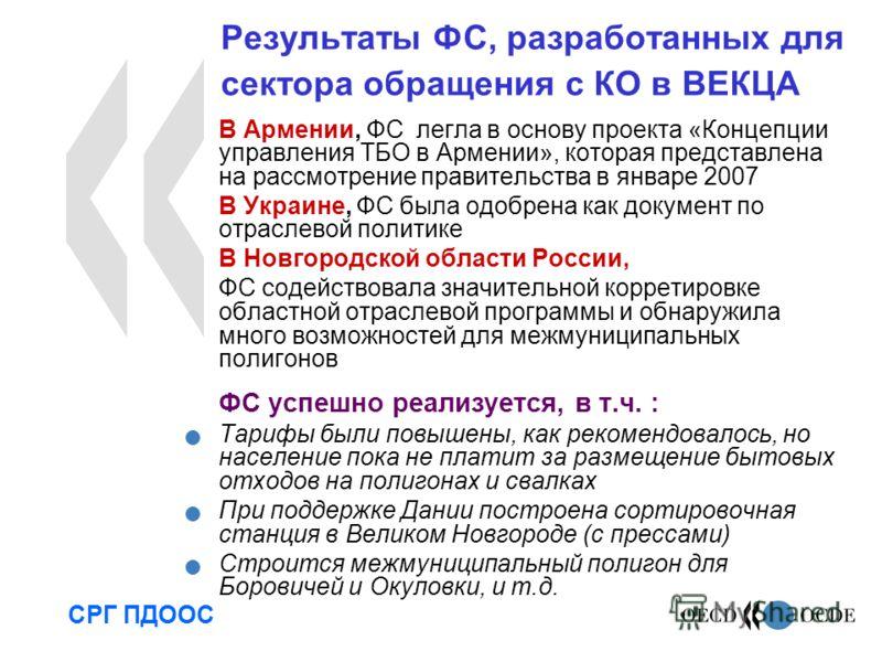 Результаты ФС, разработанных для сектора обращения с КО в ВЕКЦА В Армении, ФС легла в основу проекта «Концепции управления ТБО в Армении», которая представлена на рассмотрение правительства в январе 2007 В Украине, ФС была одобрена как документ по от