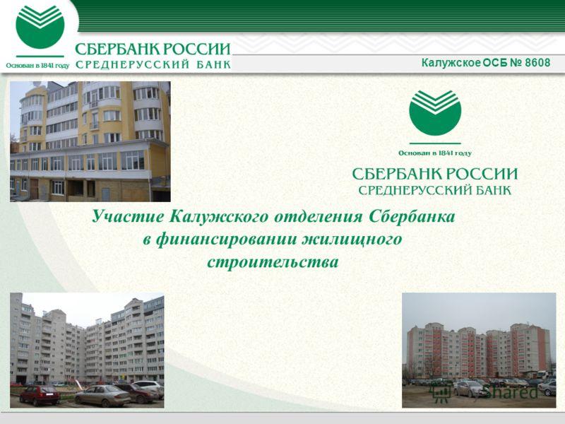Участие Калужского отделения Сбербанка в финансировании жилищного строительства Калужское ОСБ 8608