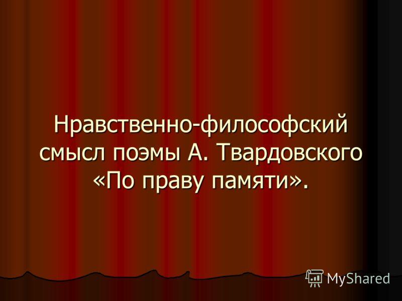 Нравственно-философский смысл поэмы А. Твардовского «По праву памяти».