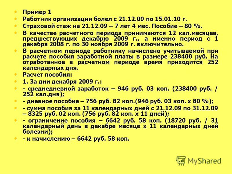 Пример 1 Пример 1 Работник организации болел с 21.12.09 по 15.01.10 г. Работник организации болел с 21.12.09 по 15.01.10 г. Страховой стаж на 21.12.09 – 7 лет 4 мес. Пособие – 80 %. Страховой стаж на 21.12.09 – 7 лет 4 мес. Пособие – 80 %. В качестве