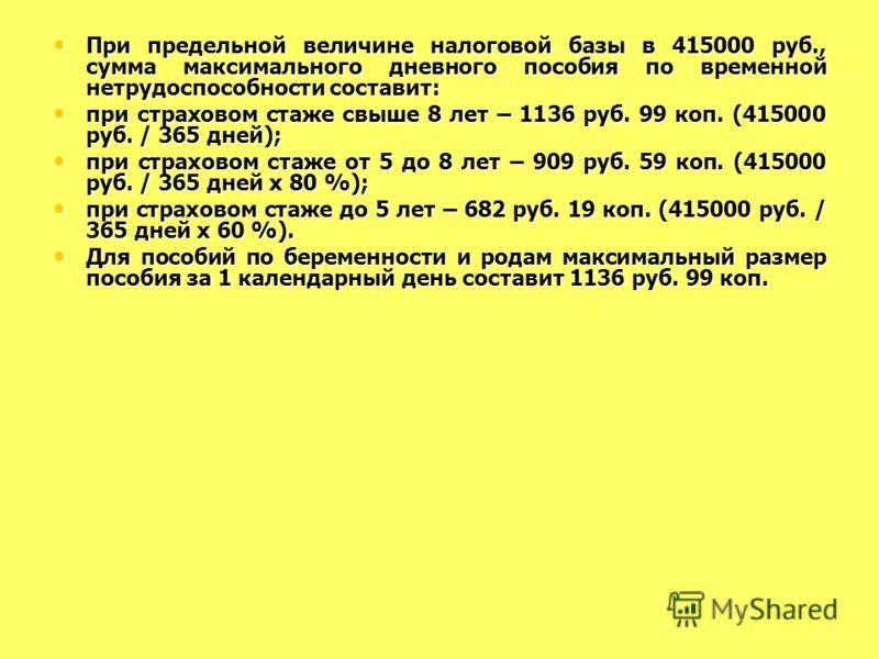 При предельной величине налоговой базы в 415000 руб., сумма максимального дневного пособия по временной нетрудоспособности составит: При предельной величине налоговой базы в 415000 руб., сумма максимального дневного пособия по временной нетрудоспособ