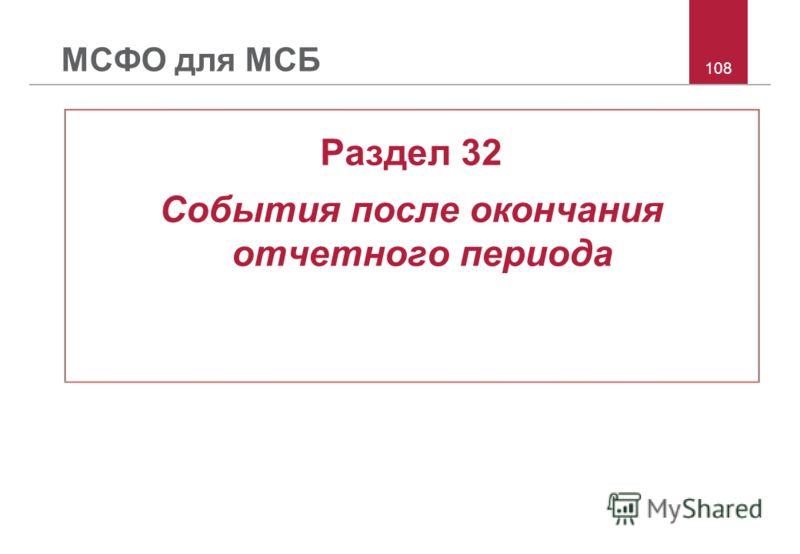108 МСФО для МСБ Раздел 32 События после окончания отчетного периода