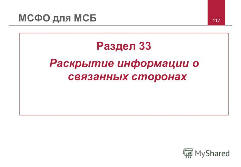 117 МСФО для МСБ Раздел 33 Раскрытие информации о связанных сторонах