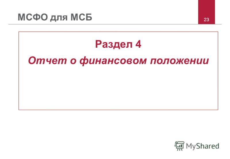 23 МСФО для МСБ Раздел 4 Отчет о финансовом положении
