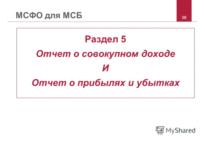 36 МСФО для МСБ Раздел 5 Отчет о совокупном доходе И Отчет о прибылях и убытках