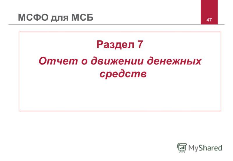 47 МСФО для МСБ Раздел 7 Отчет о движении денежных средств