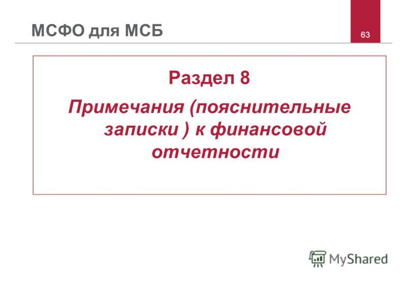 63 МСФО для МСБ Раздел 8 Примечания (пояснительные записки ) к финансовой отчетности