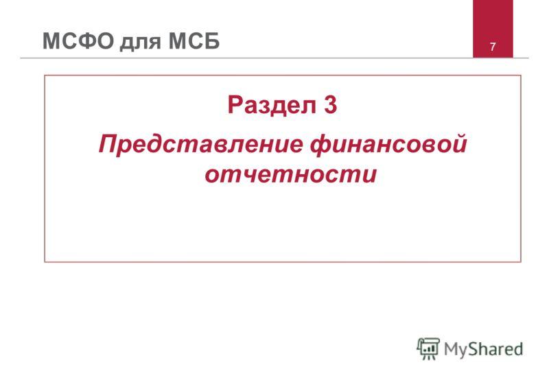 7 МСФО для МСБ Раздел 3 Представление финансовой отчетности