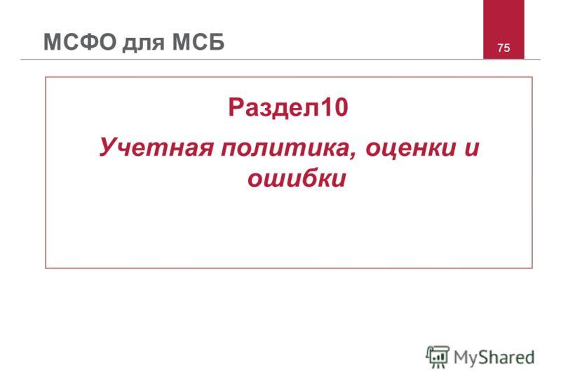 75 МСФО для МСБ Раздел10 Учетная политика, оценки и ошибки