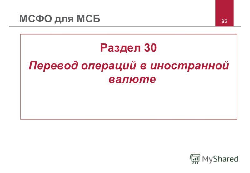 92 МСФО для МСБ Раздел 30 Перевод операций в иностранной валюте