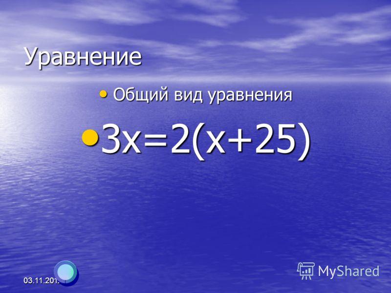 Уравнение Общий вид уравнения Общий вид уравнения 3х=2(х+25) 3х=2(х+25)