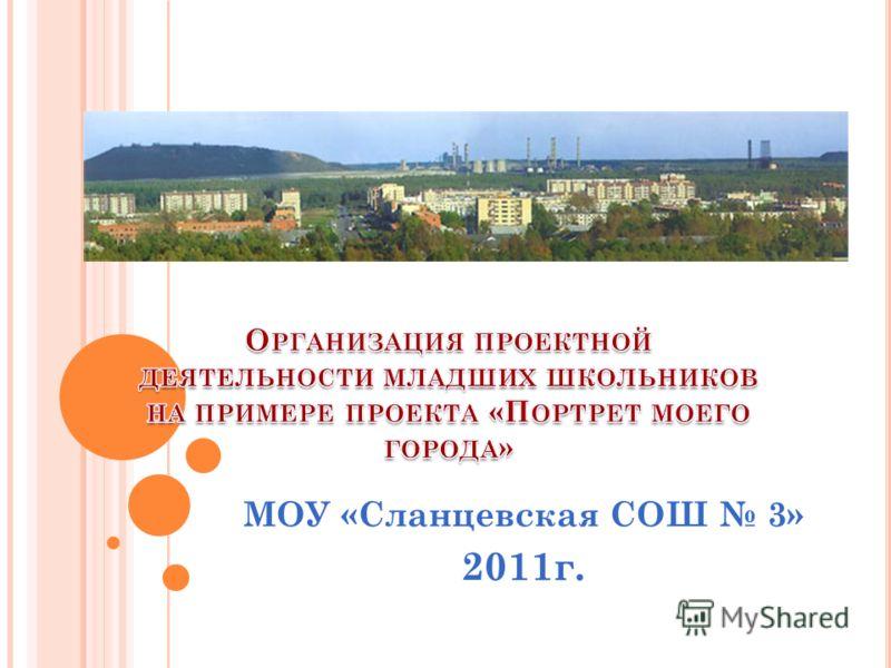 МОУ «Сланцевская СОШ 3» 2011г.