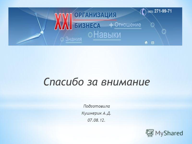 Спасибо за внимание Подготовила Кушнерик А.Д. 07.08.12.