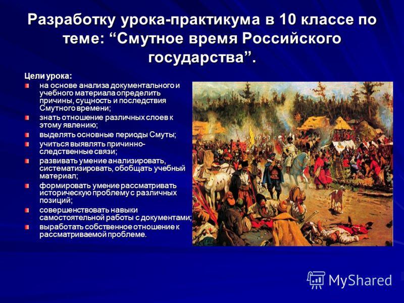 Кризис страны и общества смутное время презентация 10 класс