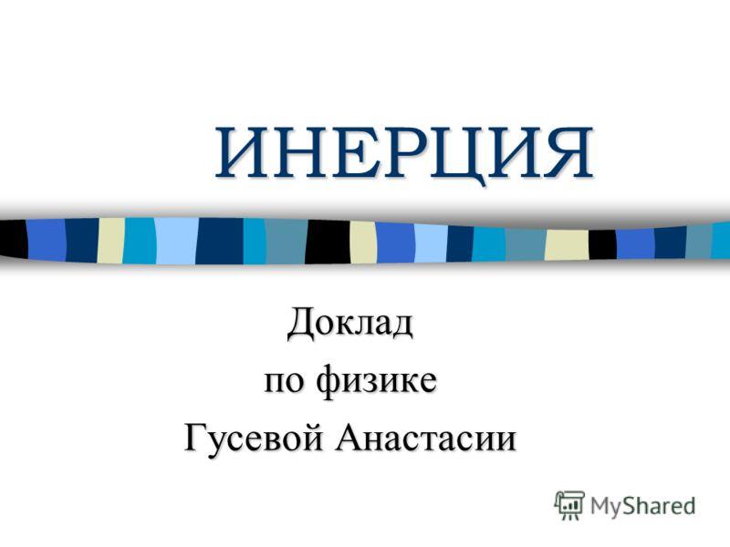 ИНЕРЦИЯ Доклад по физике Гусевой Анастасии