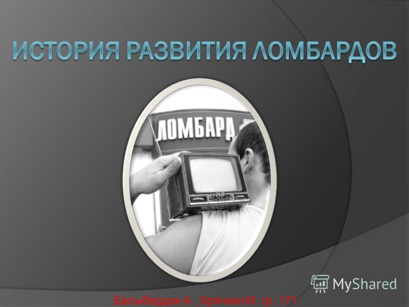 Балыбердин А., Крячкин М. гр. 171