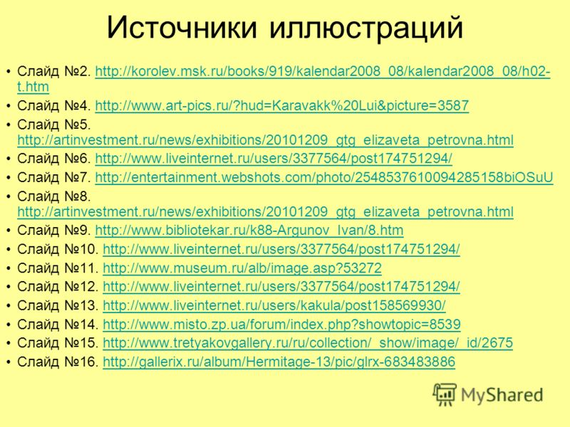 Источники иллюстраций Слайд 2. http://korolev.msk.ru/books/919/kalendar2008_08/kalendar2008_08/h02- t.htmhttp://korolev.msk.ru/books/919/kalendar2008_08/kalendar2008_08/h02- t.htm Слайд 4. http://www.art-pics.ru/?hud=Karavakk%20Lui&picture=3587http:/