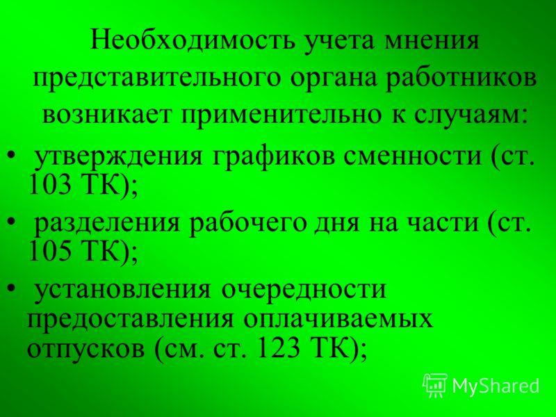 ТК РФ Статья 153 Оплата труда в выходные и нерабочие
