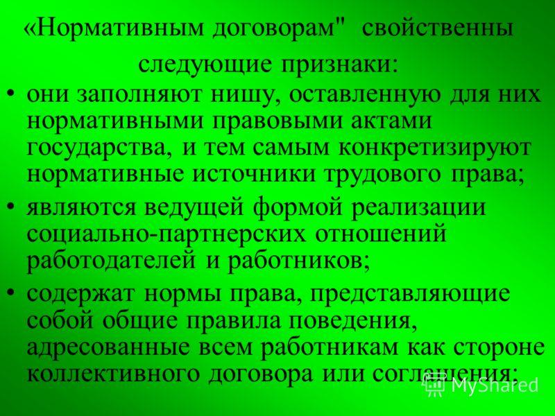 «Нормативным договорам