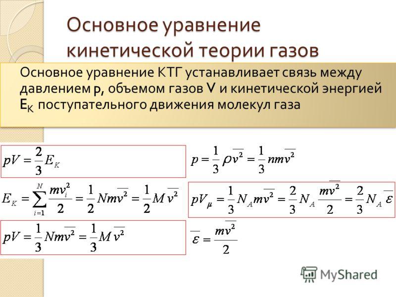 Основное уравнение кинетической теории газов Основное уравнение КТГ устанавливает связь между давлением p, объемом газов V и кинетической энергией E K поступательного движения молекул газа