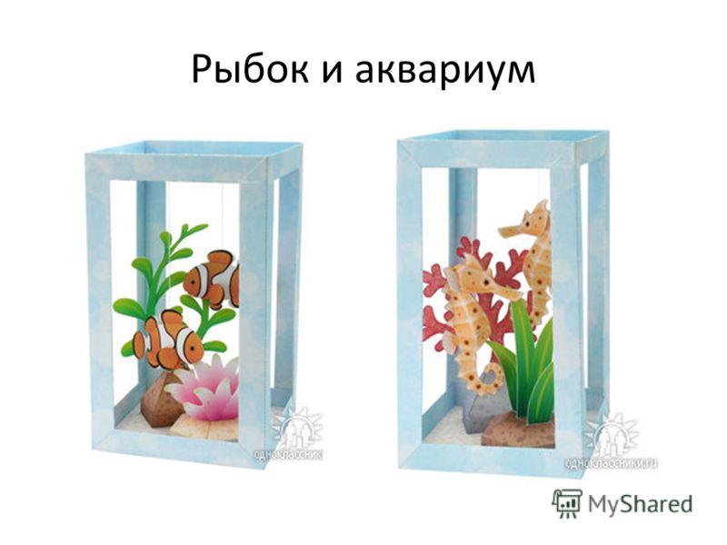 Рыбок и аквариум