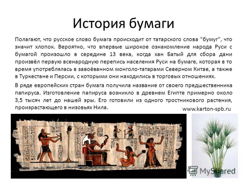 История бумаги Полагают, что русское слово бумага происходит от татарского слова