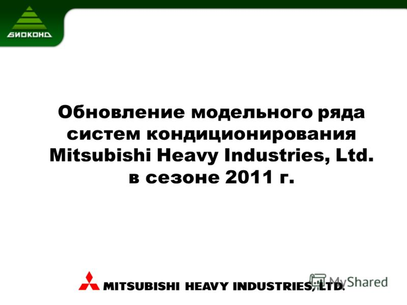Обновление модельного ряда систем кондиционирования Mitsubishi Heavy Industries, Ltd. в сезоне 2011 г.