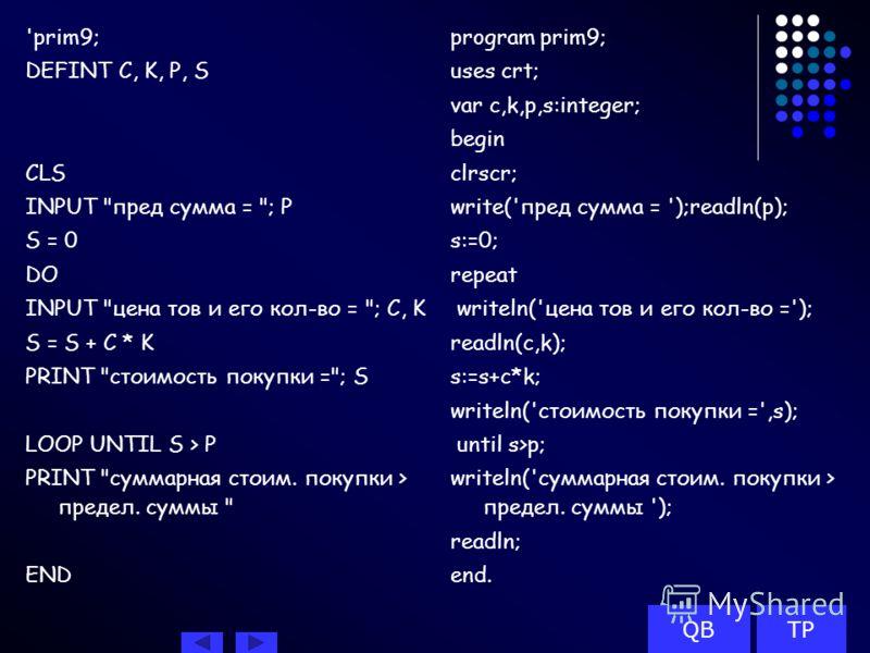 'prim9; DEFINT C, K, P, S CLS INPUT