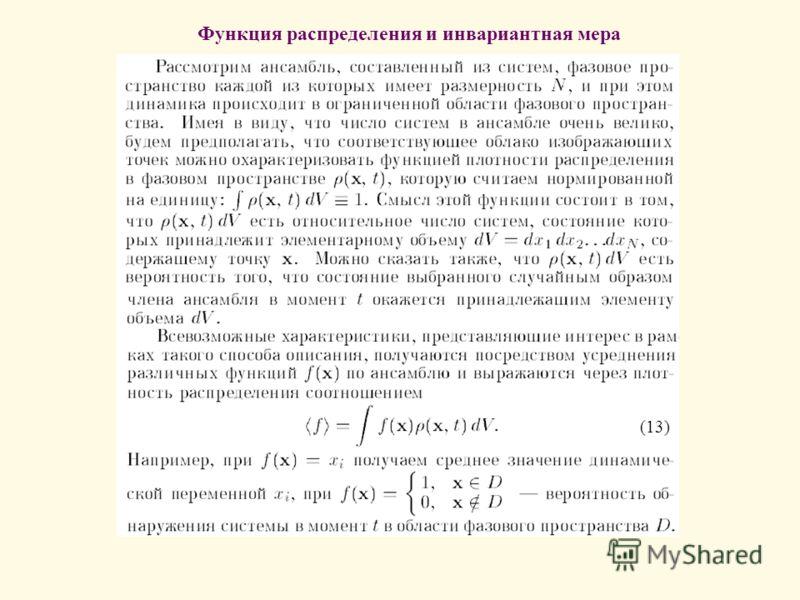 Функция распределения и инвариантная мера (13)