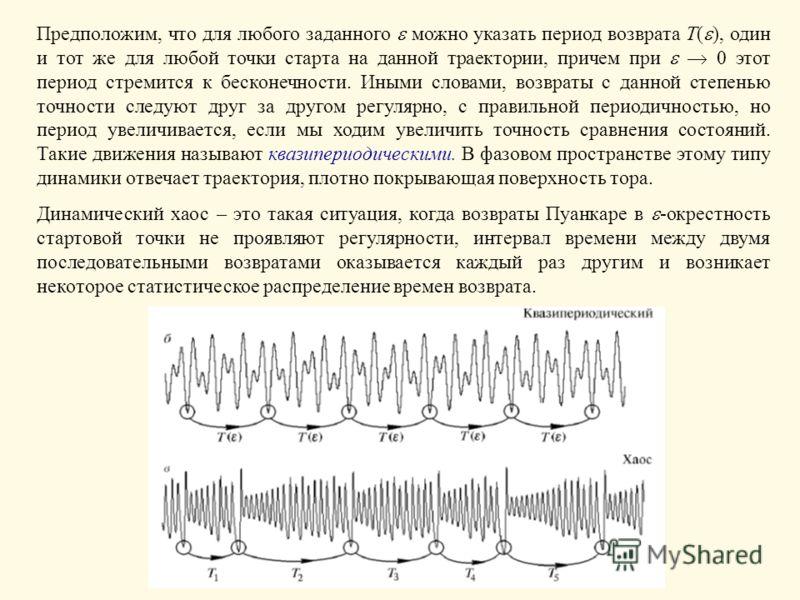 Предположим, что для любого заданного можно указать период возврата T( ), один и тот же для любой точки старта на данной траектории, причем при 0 этот период стремится к бесконечности. Иными словами, возвраты с данной степенью точности следуют друг з